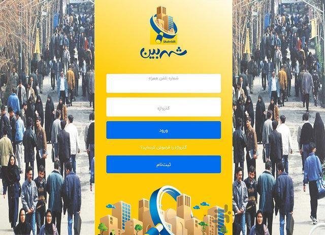 نرم افزار شهربین در یزد رونمایی شد