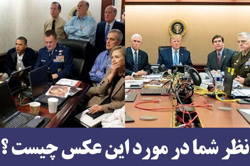 نظر شما درباره عکس چیست؟، دو رئیس جمهور، در لحظه کشتن شدن بن لادن و البغدادی