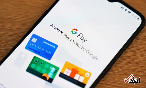 گوگل پی سیستم تأیید بیومتریک را برای نقل و انتقال وجوه نقد اضافه می نماید