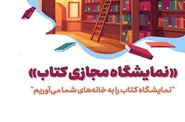نمایشگاه مجازی کتاب تهران، رویدادی به نفع ناشران