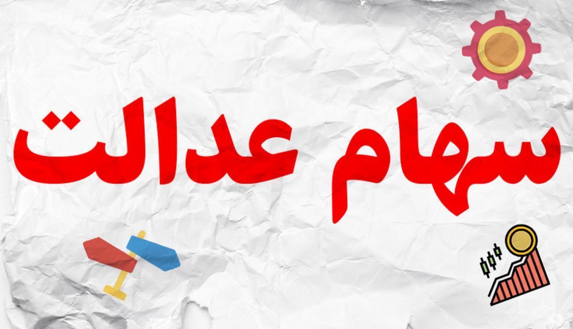 ارزش روز سهام عدالت جمعه 14 آذر