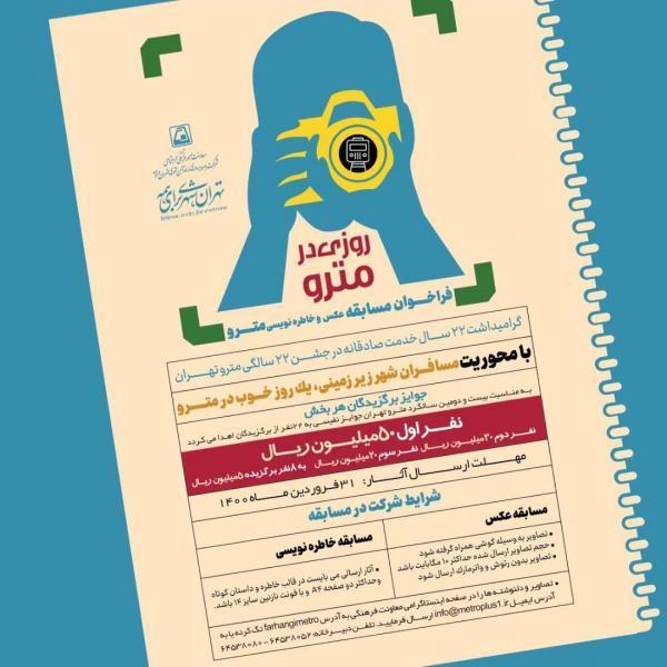 فرخوان مسابقه عکس و خاطره نویسی مترو خبرنگاران