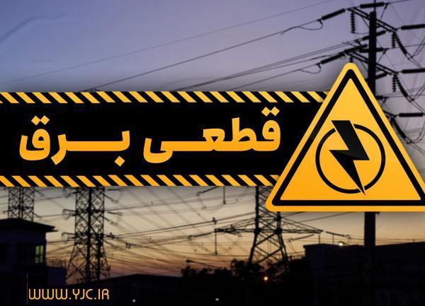 زمانبندی قطع برق مناطق تهران؛ چهارشنبه 5 خرداد