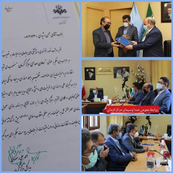 محسن رشیدی،معاون صدای مرکز کرمان شد
