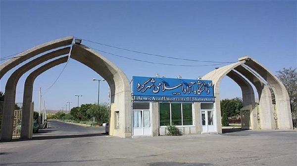 درخشش دانشگاه آزاد شهرکرد در بین 101 واحد دانشگاهی برتر ایران